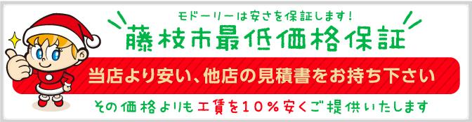 モドーリーは安さを保証します!藤枝市・静岡市最低価格保証 当店より安い、他店の見積書をお持ち下さい。その価格よりも10%安くご提供いたします!