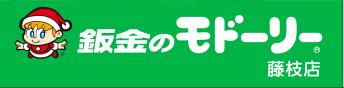 板金のモドーリー 藤枝店